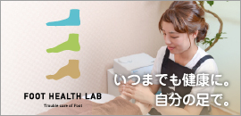 FOOT HEALTH LAB